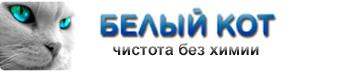 Белый Кот в Киеве и Украине